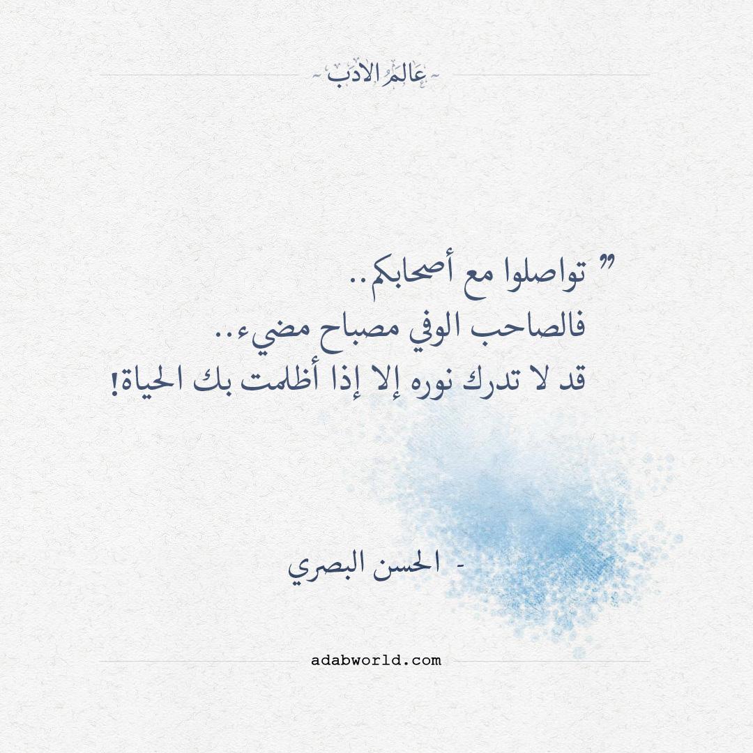 من أقوال الحسن البصري - تواصلوا مع أصحابكم