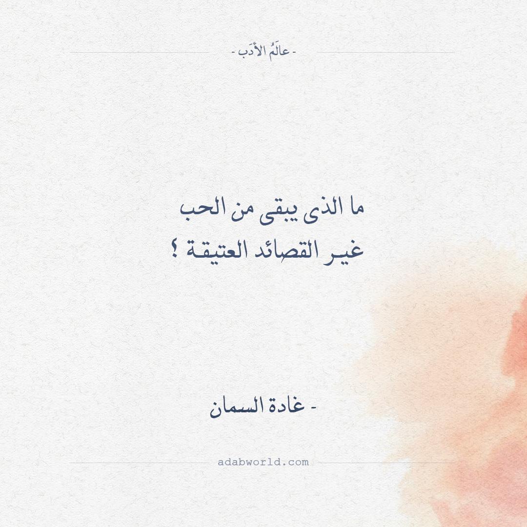 أقوال غادة السمان - ما الذي يبقى من الحب