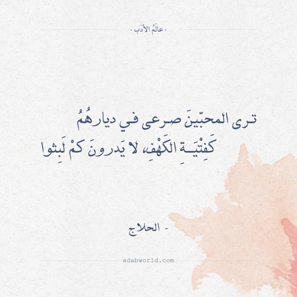 شعر الحسين بن منصور الحلاج - ترى المحبين صرعى
