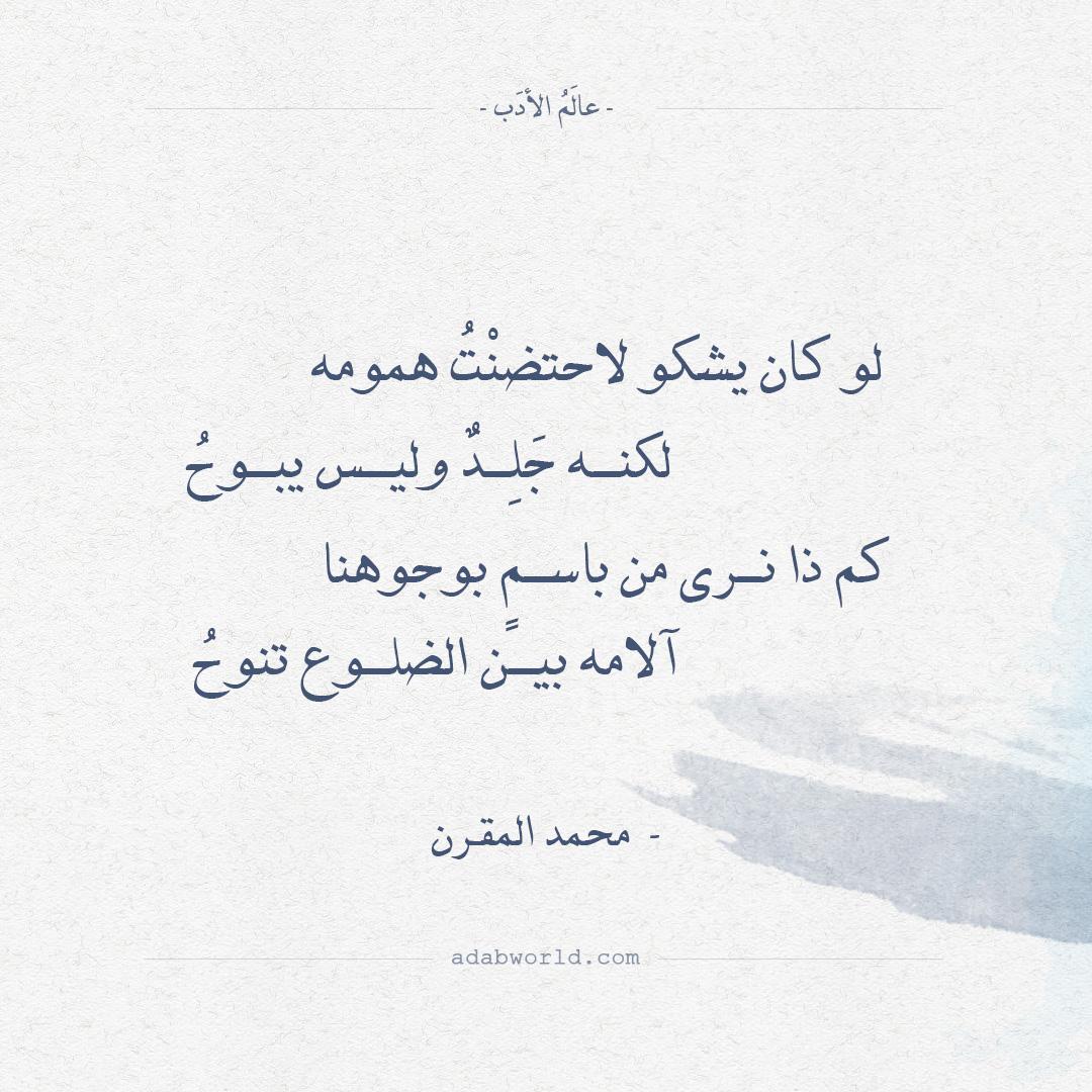 شعر محمد المقرن - لو كان يشكو