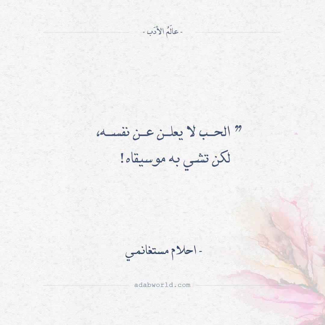 أقوال احلام مستغانمي - موسيقى الحب