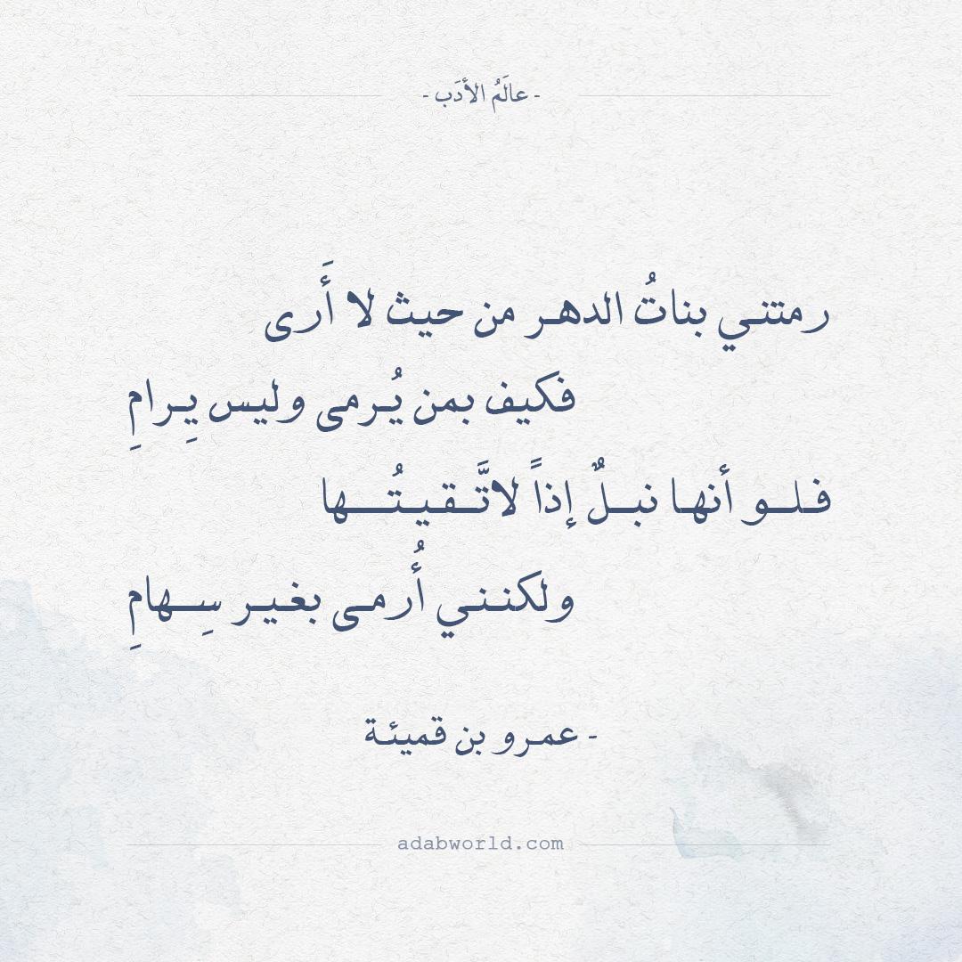 شعر -عمرو بن قميئة - رمتني بنات الدهر