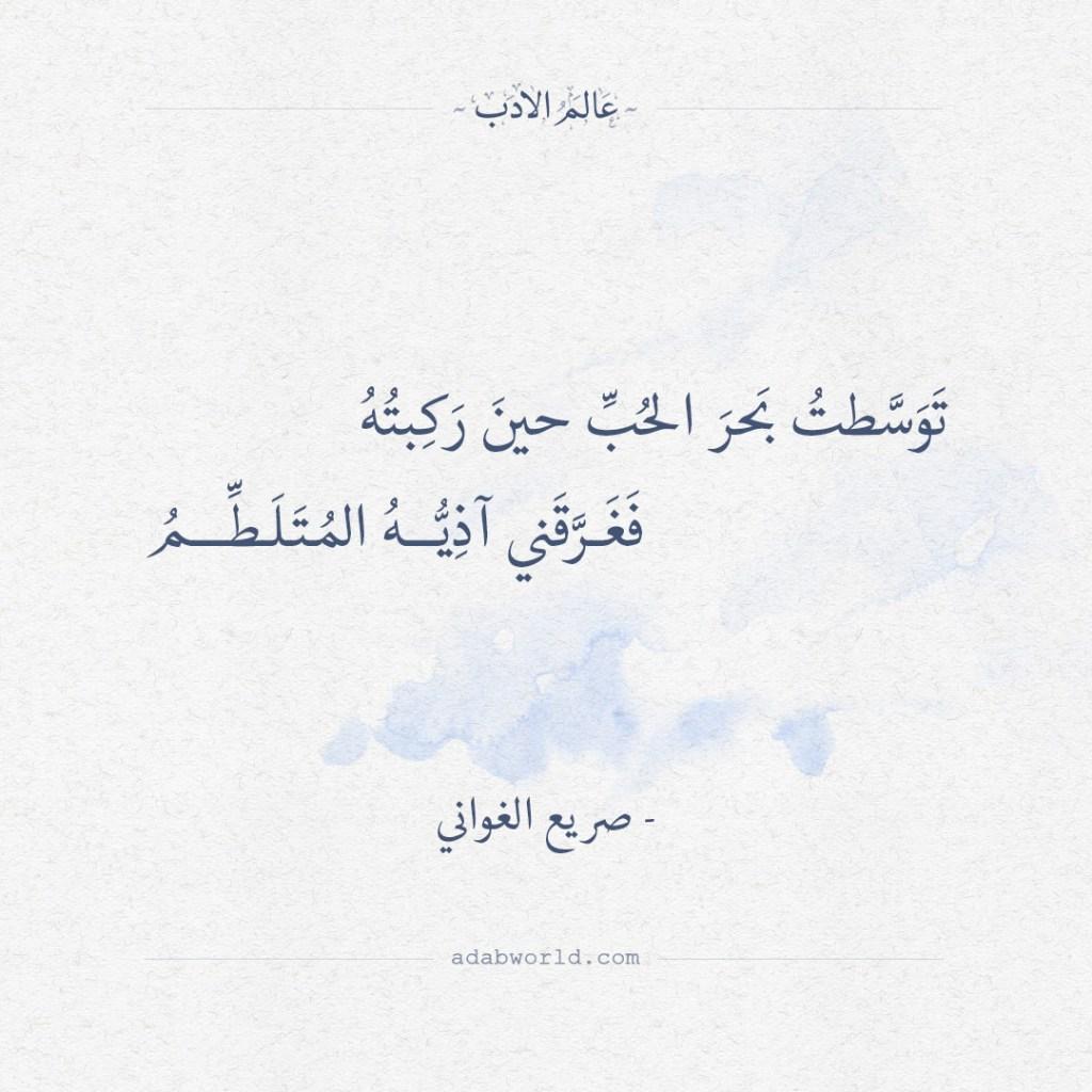 شعر صريع الغواني - توسطت بحر الحب حين ركبته