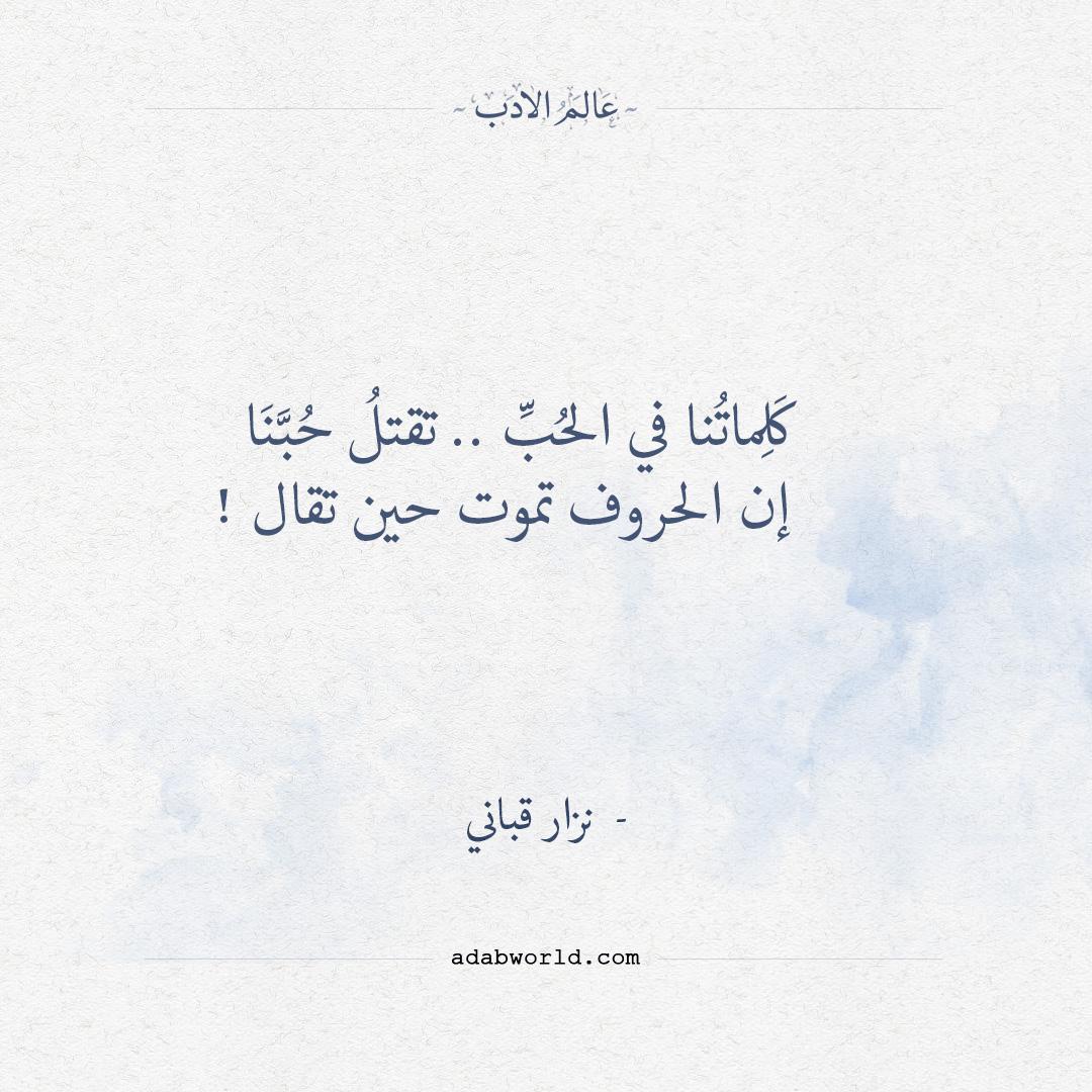 شعر نزار قباني - كلماتنا في الحب تقتل حبنا