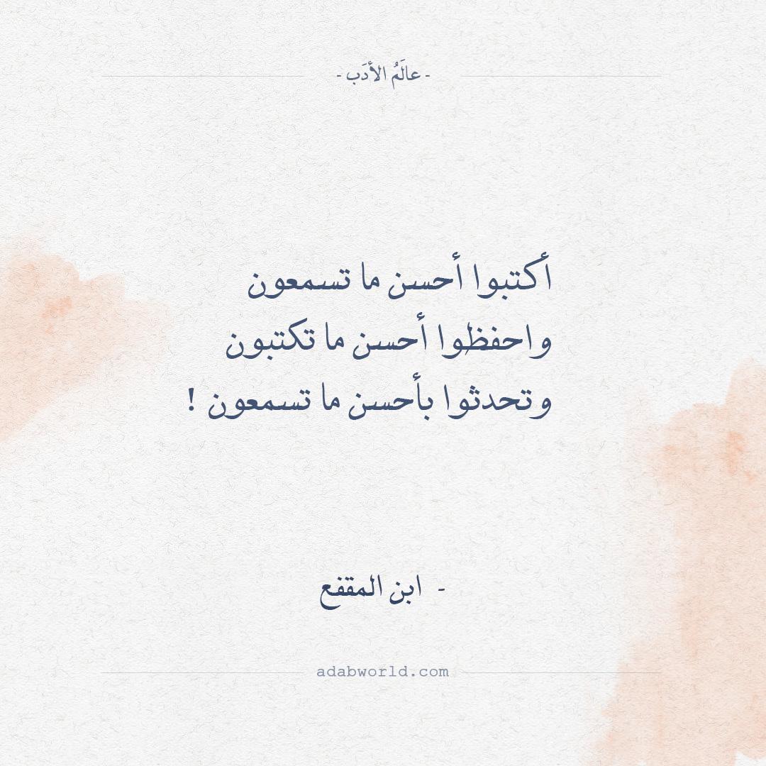 أقوال عبدالله بن المقفع أكتبوا أحسن ما تسمعون