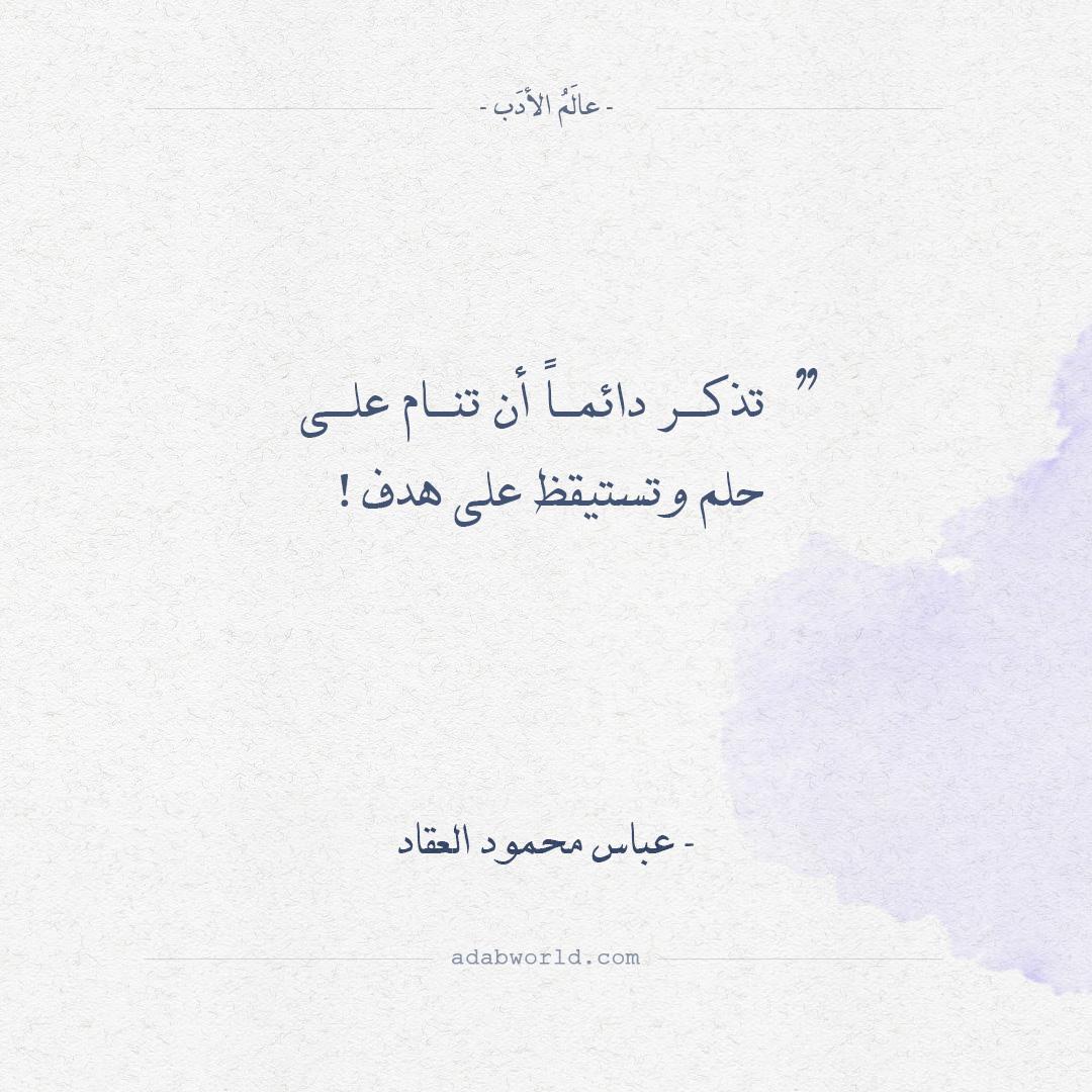 أقوال عباس محمود العقاد - تذكر دائماً