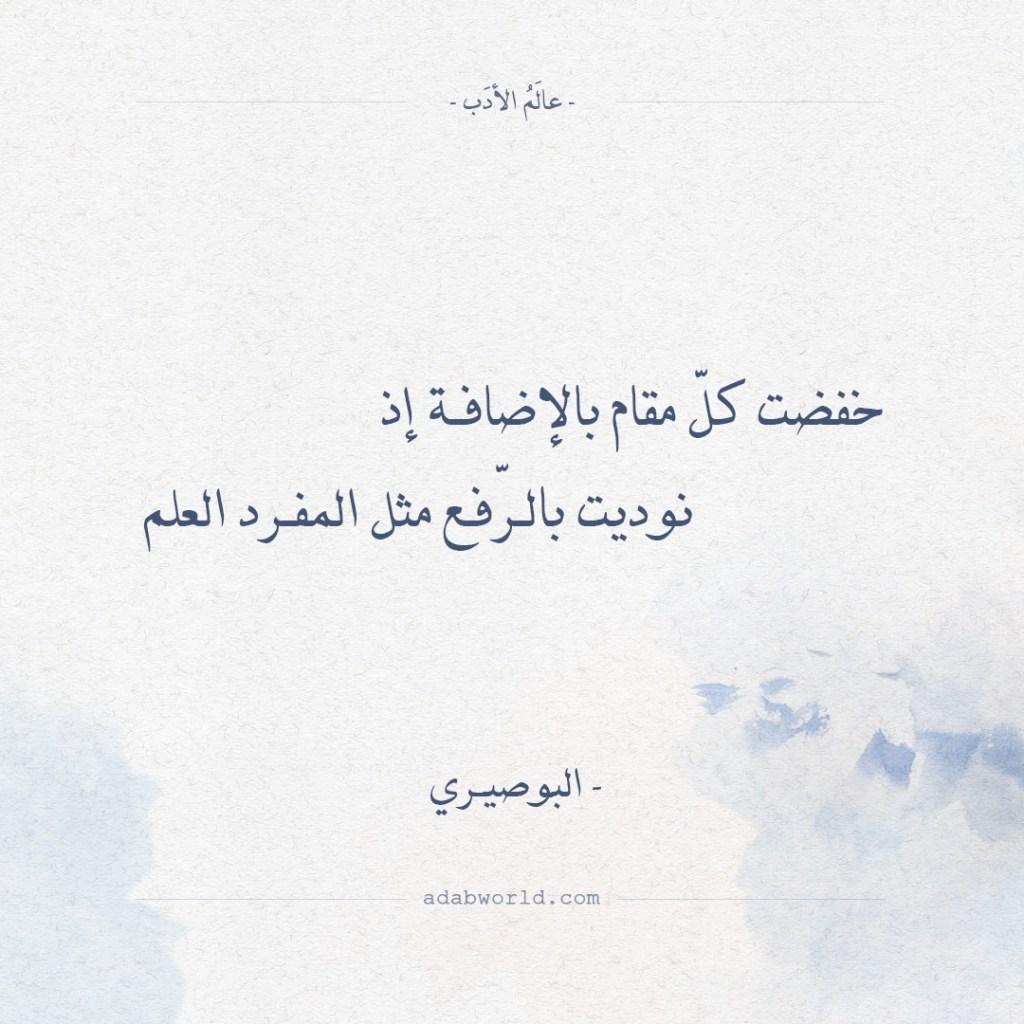 شعر البوصيري - في مدح الرسول الكريم