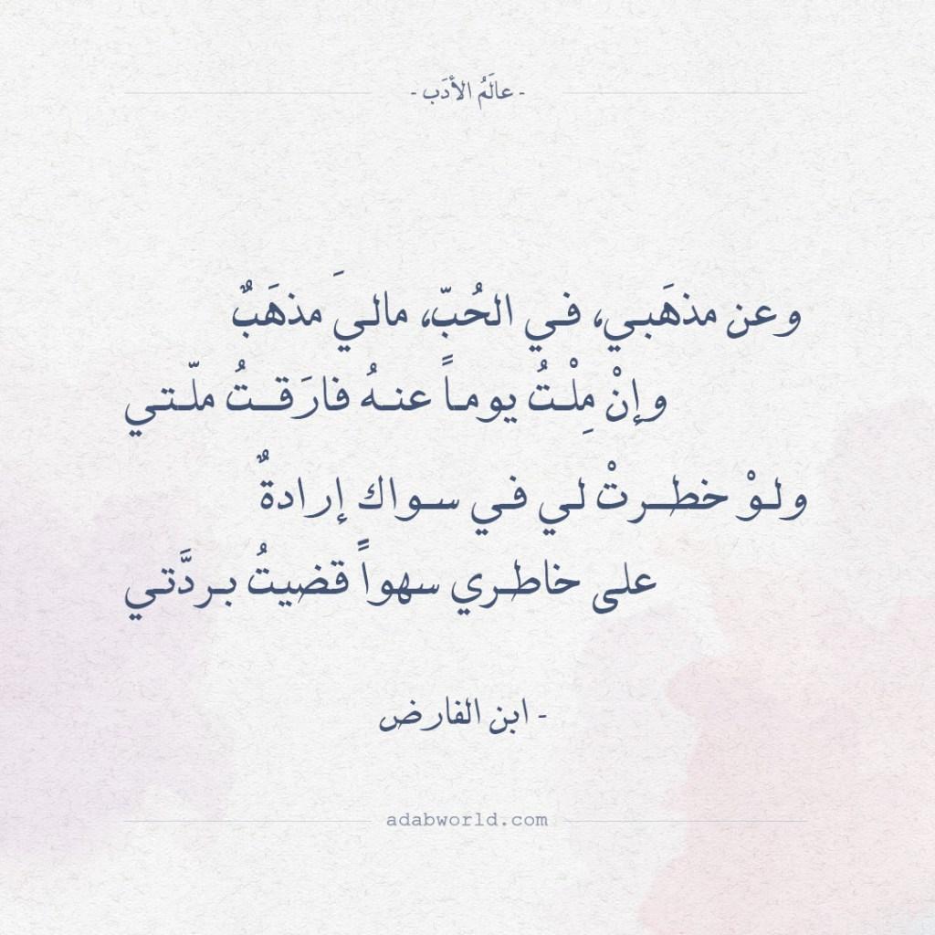 شعر ابن الفارض - وعن مذهبي، في الحب