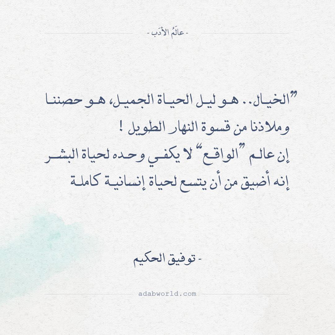 اقتباس توفيق الحكيم - الخيال من كتاب عصفور من الشرق