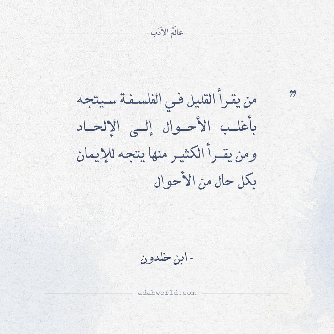 اقتباس ابن خلدون - عن الفلسفة والإيمان