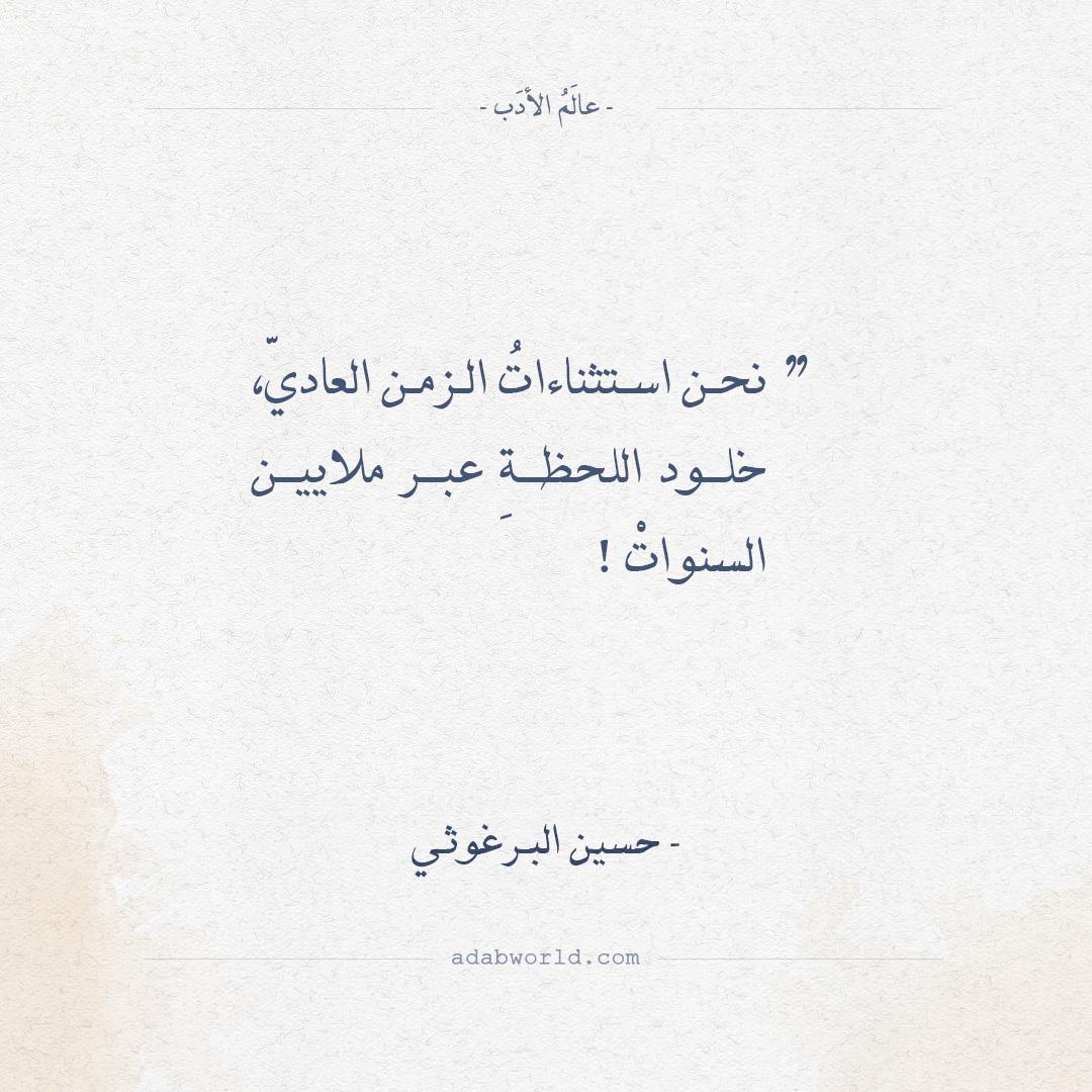 اقتباسات حسين البرغوثي - نحن استثناءات الزمن العادي