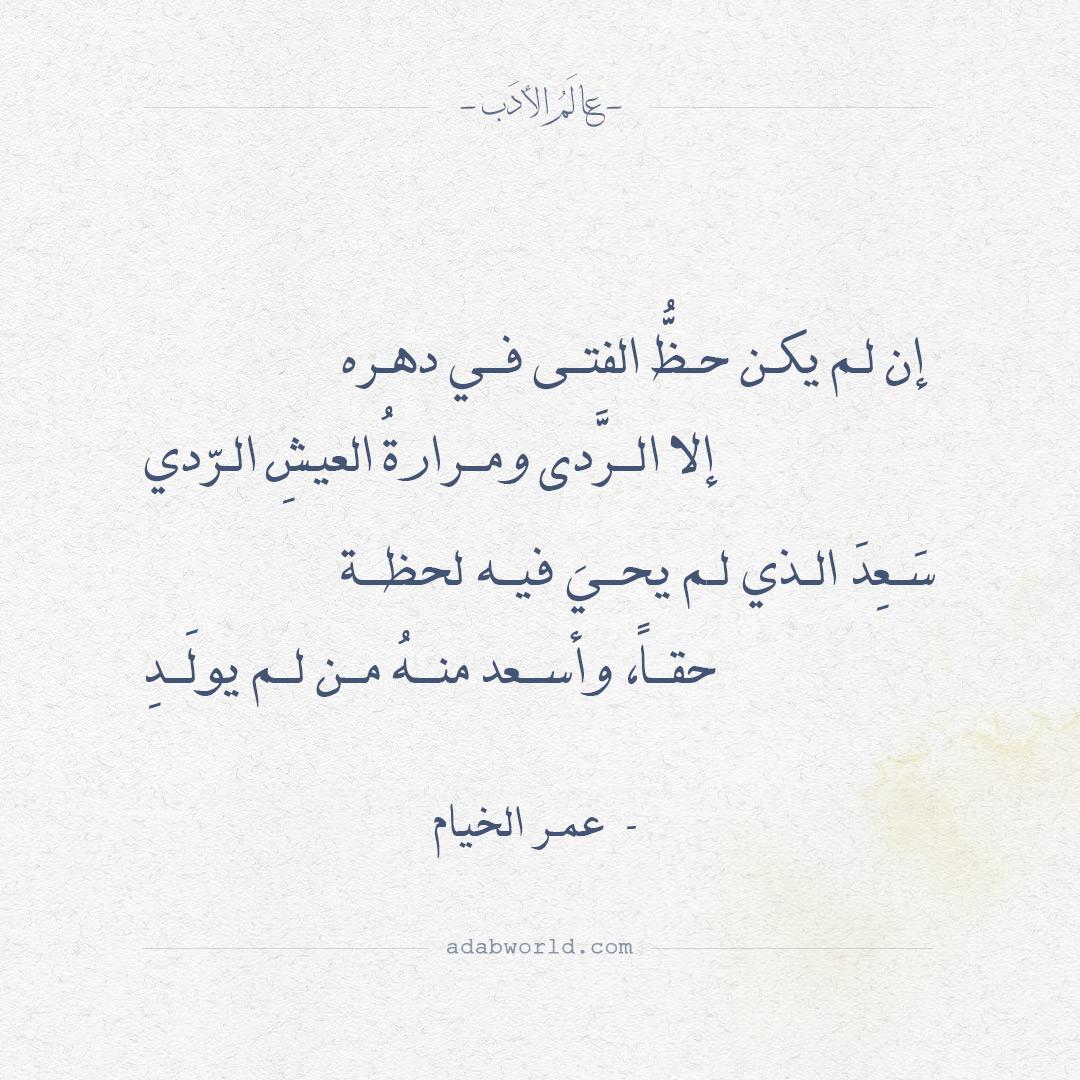 رباعيات عمر الخيام - إن لم يكن حظ الفتى في دهره