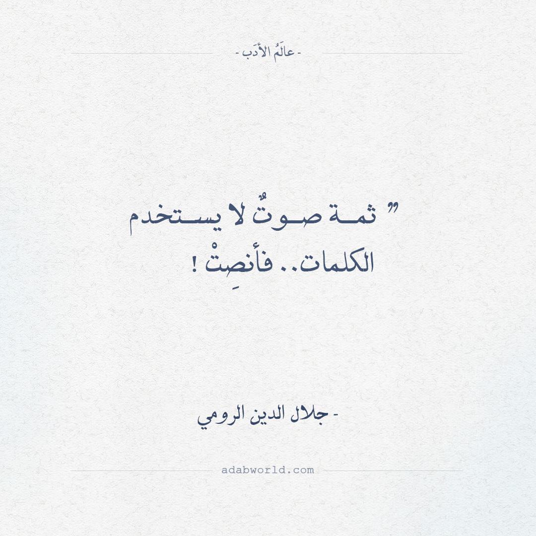 اقتباسات جلال الدين الرومي - أنصِت