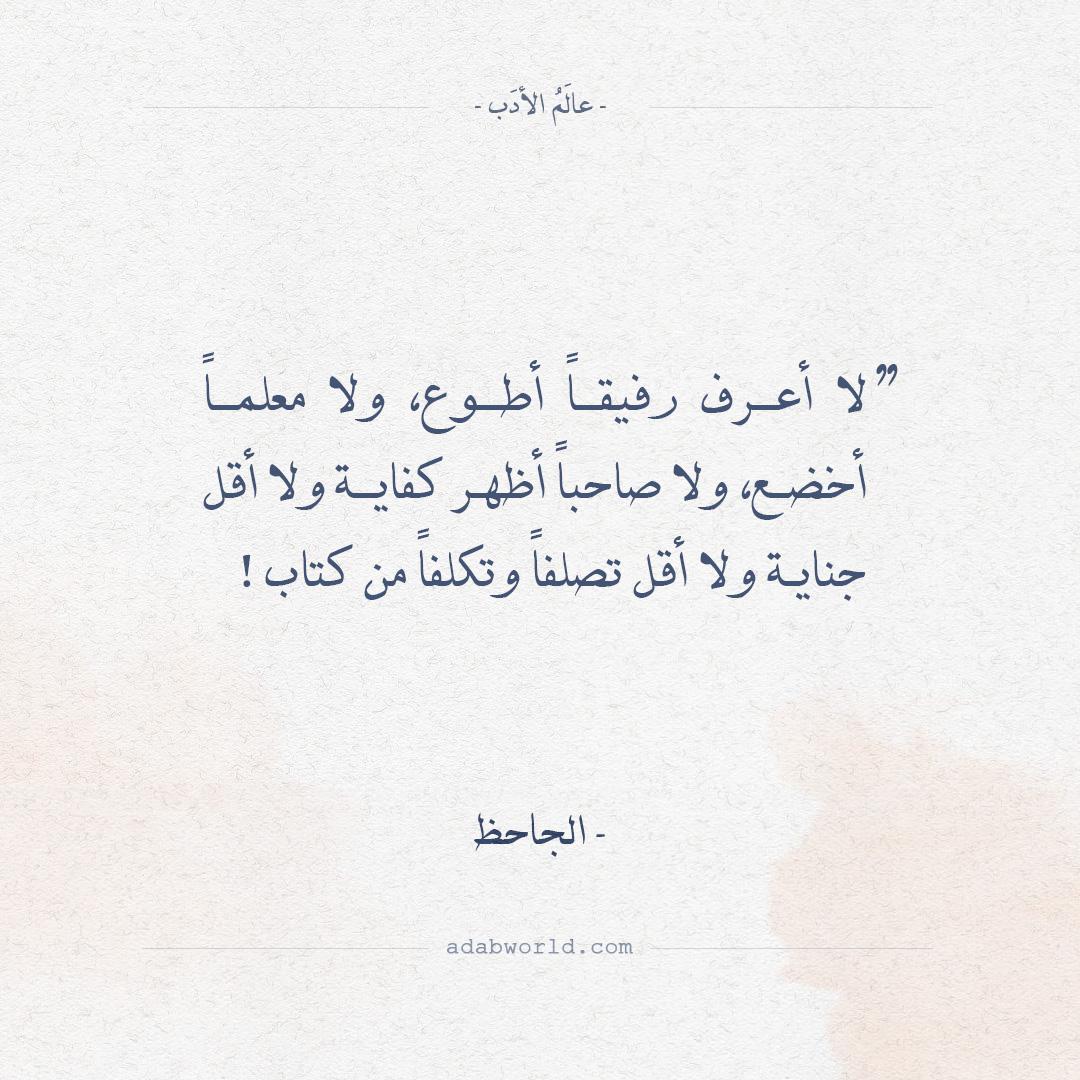 أقوال الجاحظ - من أجمل ما قال في فضل الكتاب