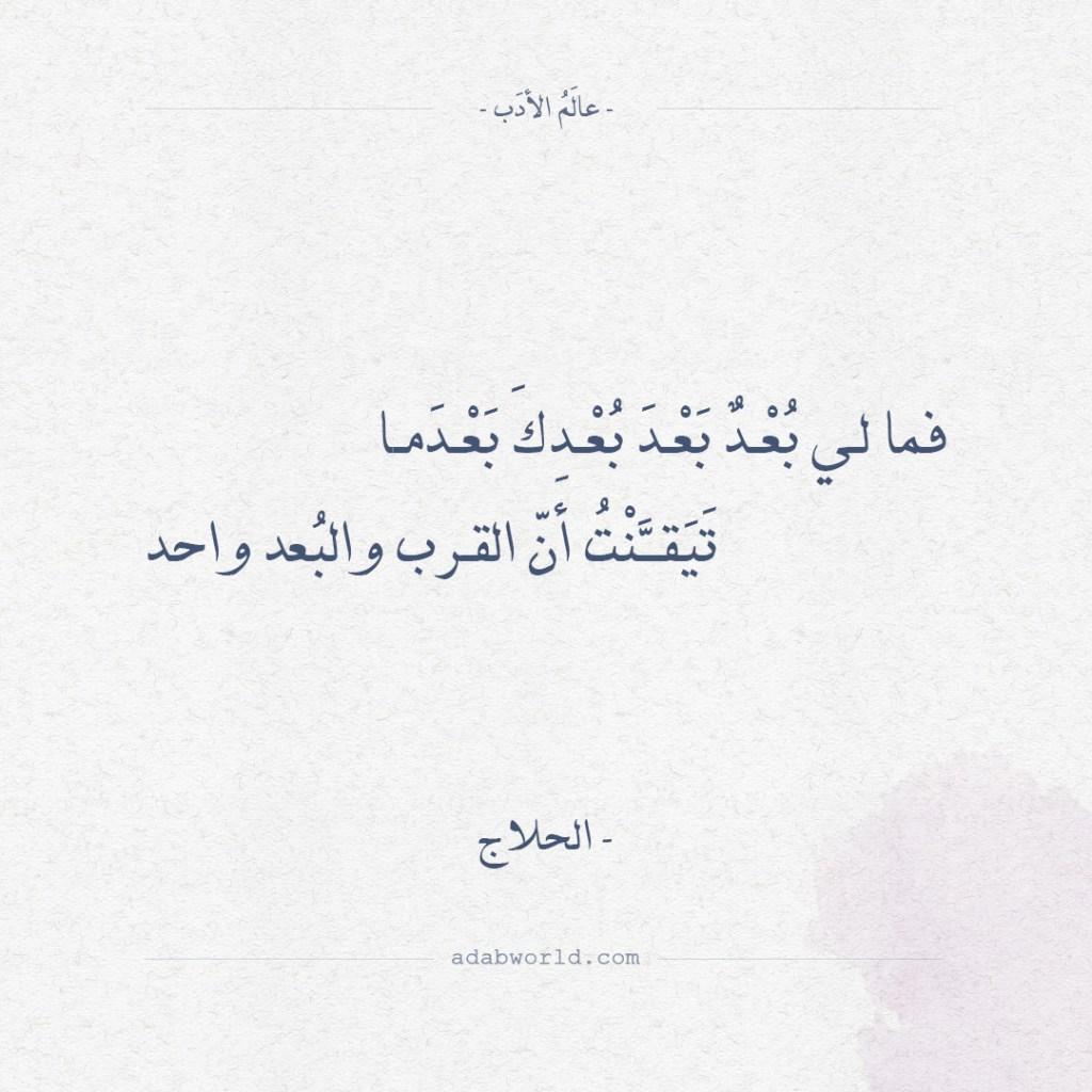شعر عن الفراق - الحسين بن منصور الحلاج