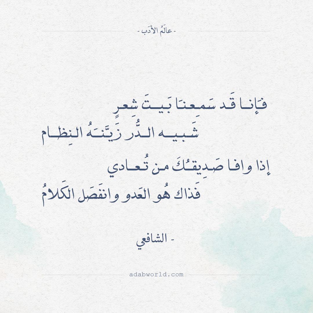شعر حكمه الشافعي - فإنا قد سمعنا بيت شعر