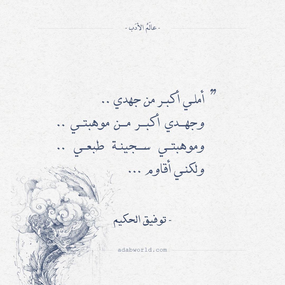 اقتباسات توفيق الحكيم - ولكنى أقاوم