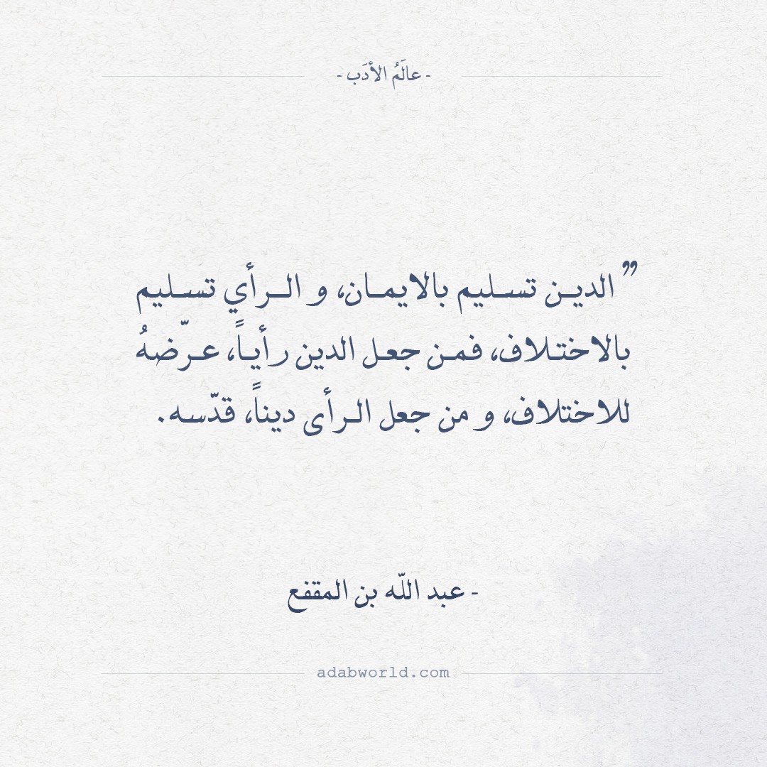حكم واقوال عبد الله بن المقفع - الدين والرأي