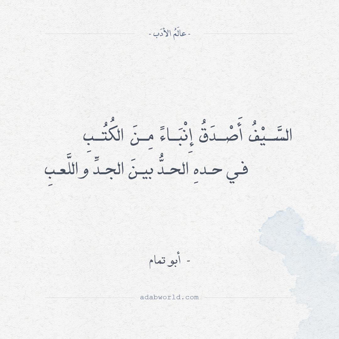 قصة قصيدة السيف أصدق إنباء من الكتب