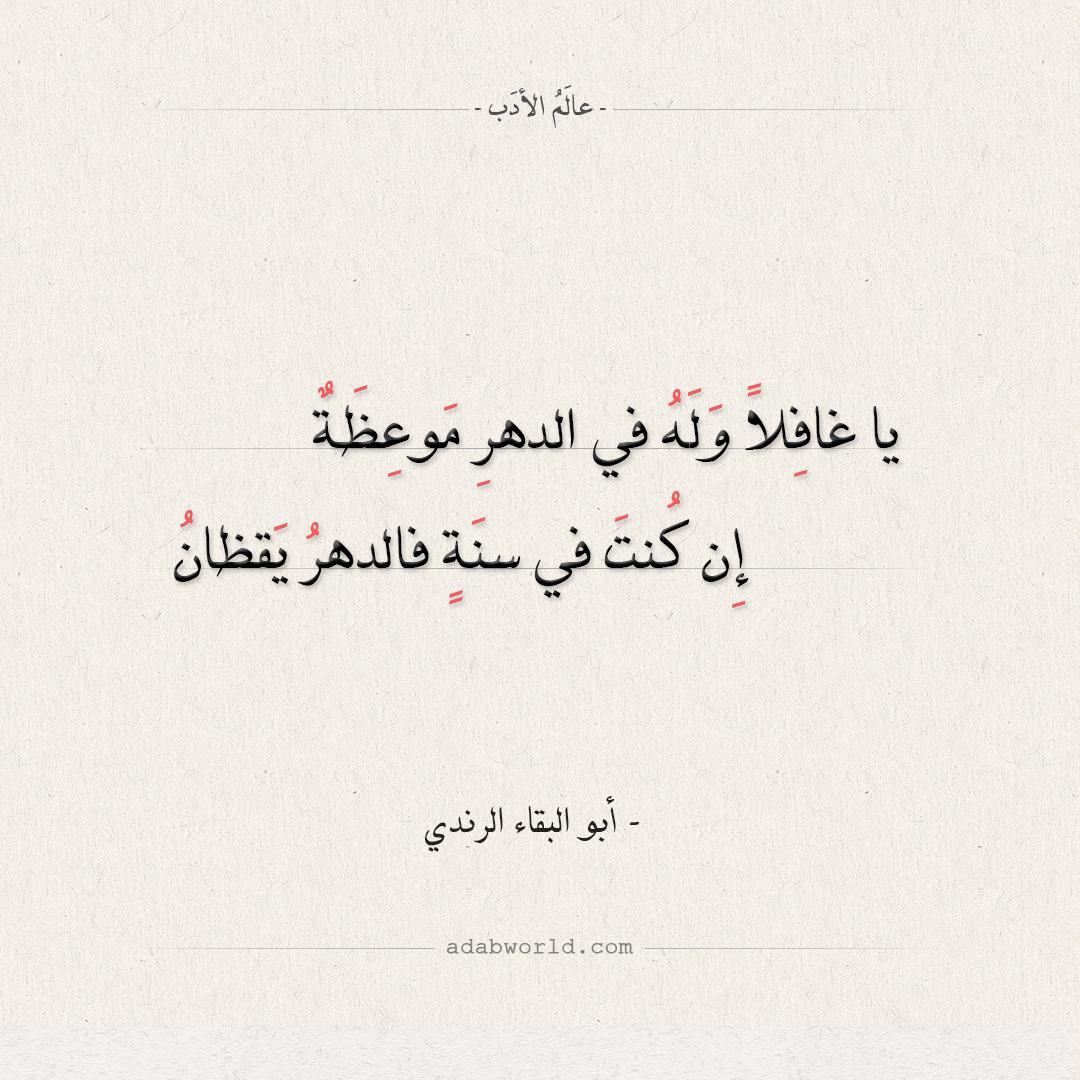 شعر أبو البقاء الرندي - يا غافلا وله في الدهرِ موعظة