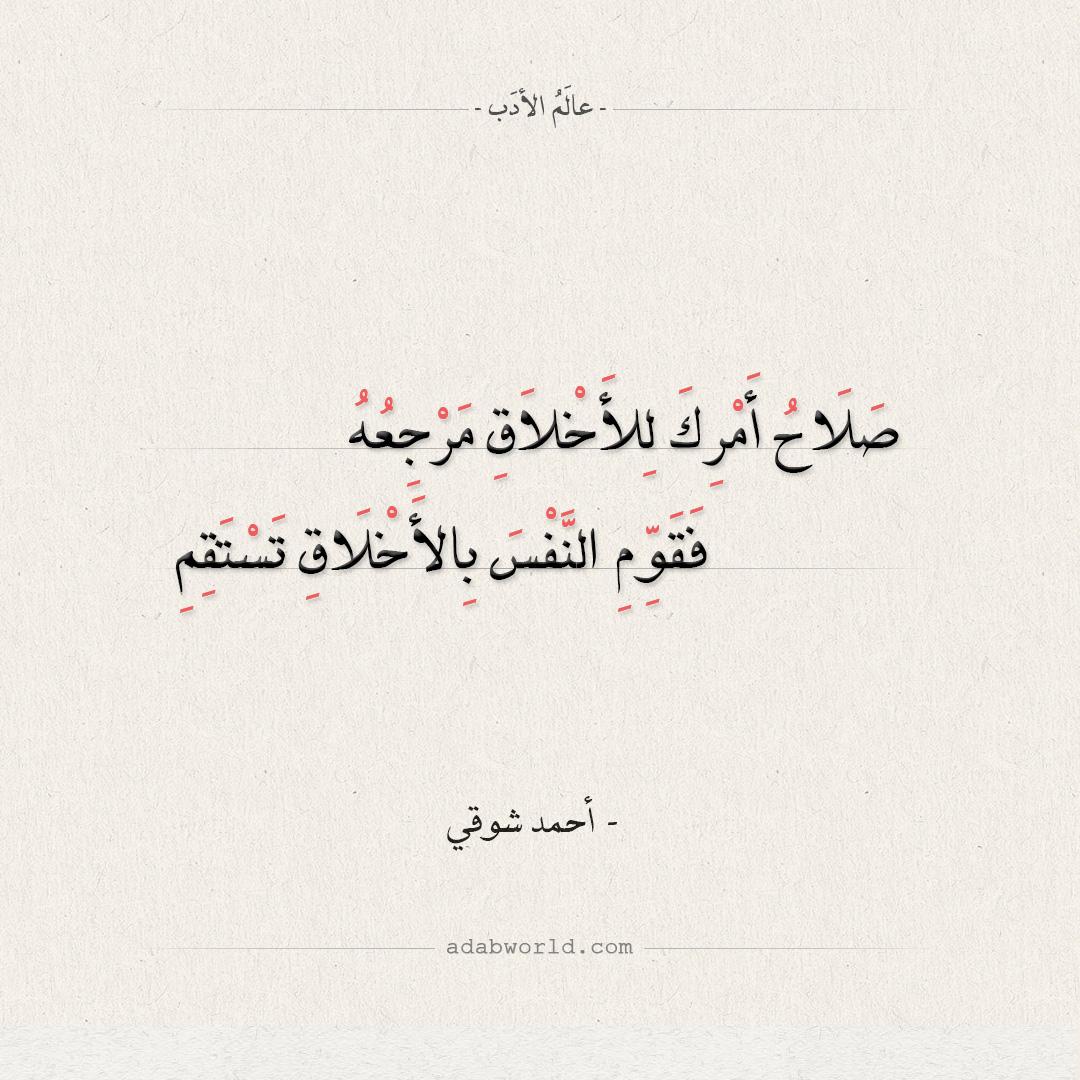 شعر أحمد شوقي - صلاح أمرك للأخلاق مرجعه