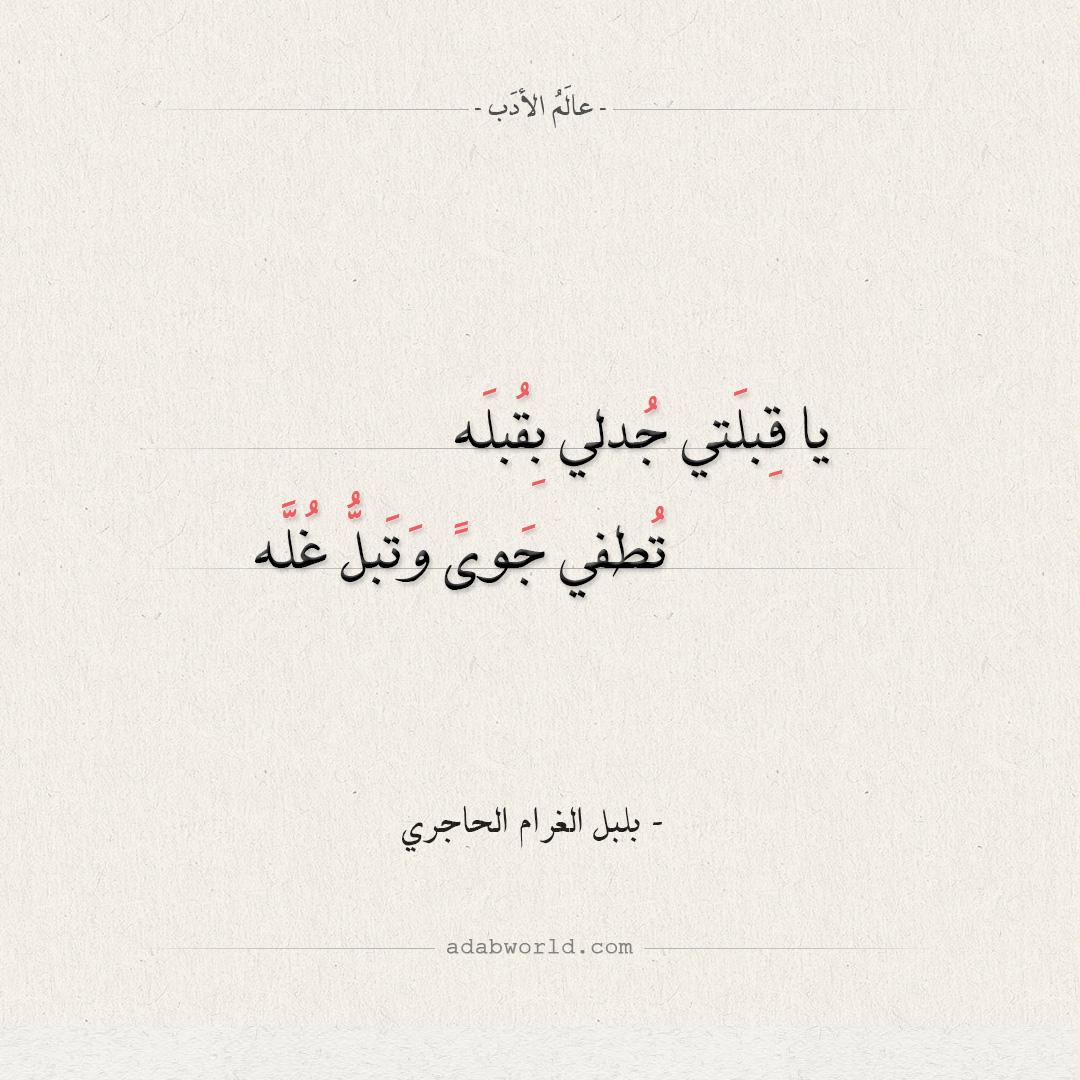 شعر بلبل الغرام - يا قبلتي جدلي بقبله