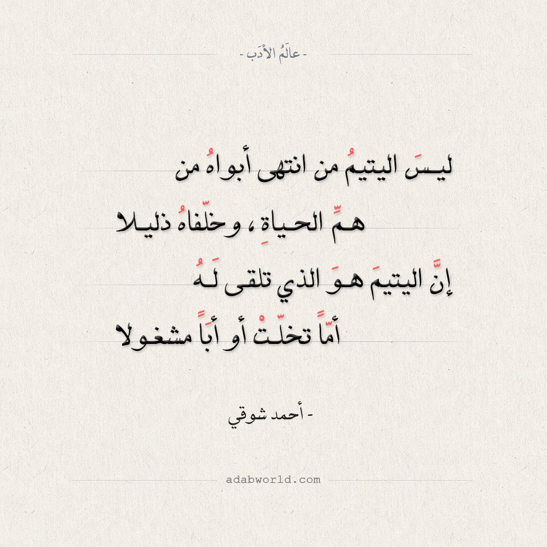 شعر أحمد شوقي - ليس اليتيم من انتهى أبواه من