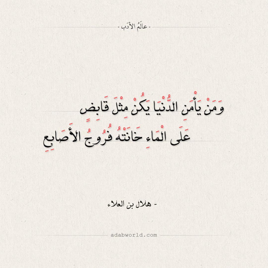 ومن يأمن الدنيا يكن مثل قابض - هلال بن العلاء