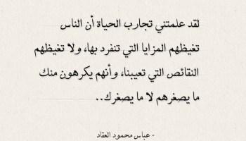 من اقوال عباس محمود العقاد الرائعة