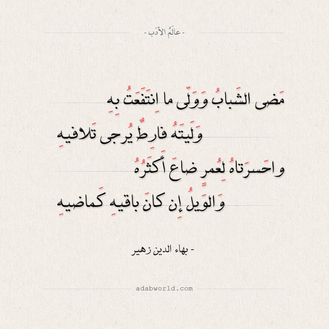 شعر بهاء الدين زهير - مضى الشباب وولى ما انتفعت به