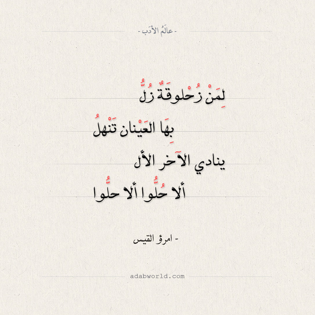 شعر امرؤ القيس - لمن زحلوقة زل