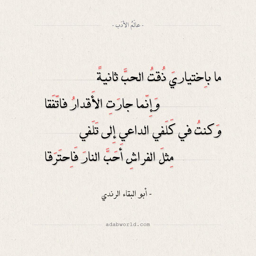 شعر أبو البقاء الرندي - ما باختيـاري ذقت الحـب ثانيـة