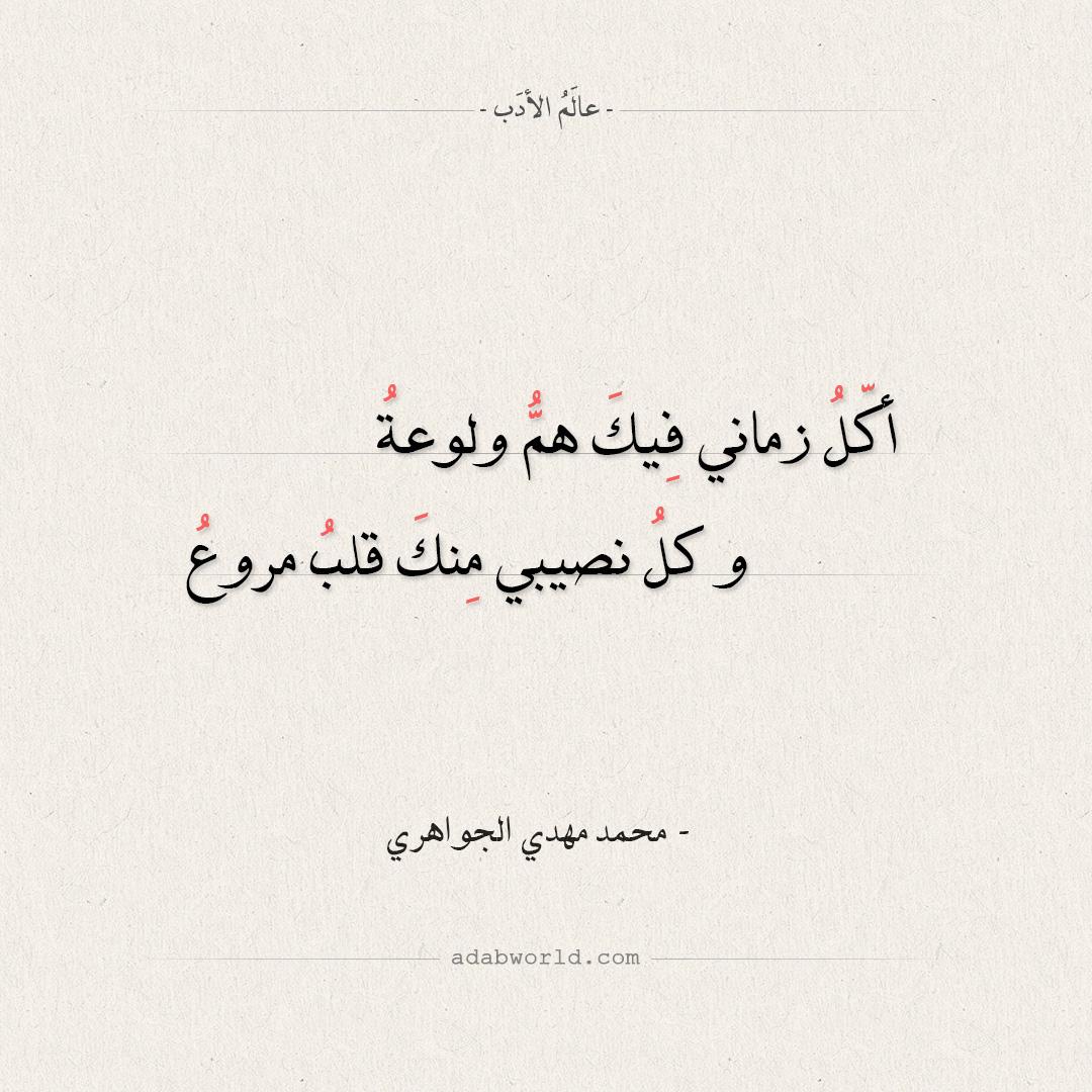أكّلُ زماني فِيكَ همُّ ولوعةُ - محمد مهدي الجواهري