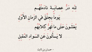 لله در عصابة نادمتهم - حسان بن ثابت