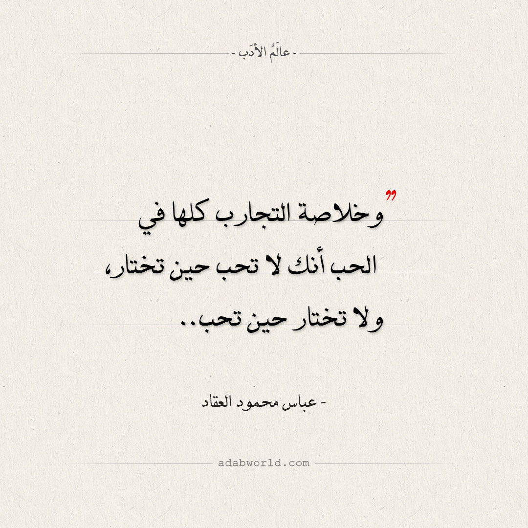 اقتباسات عباس محمود العقاد - خلاصة التجارب في الحب