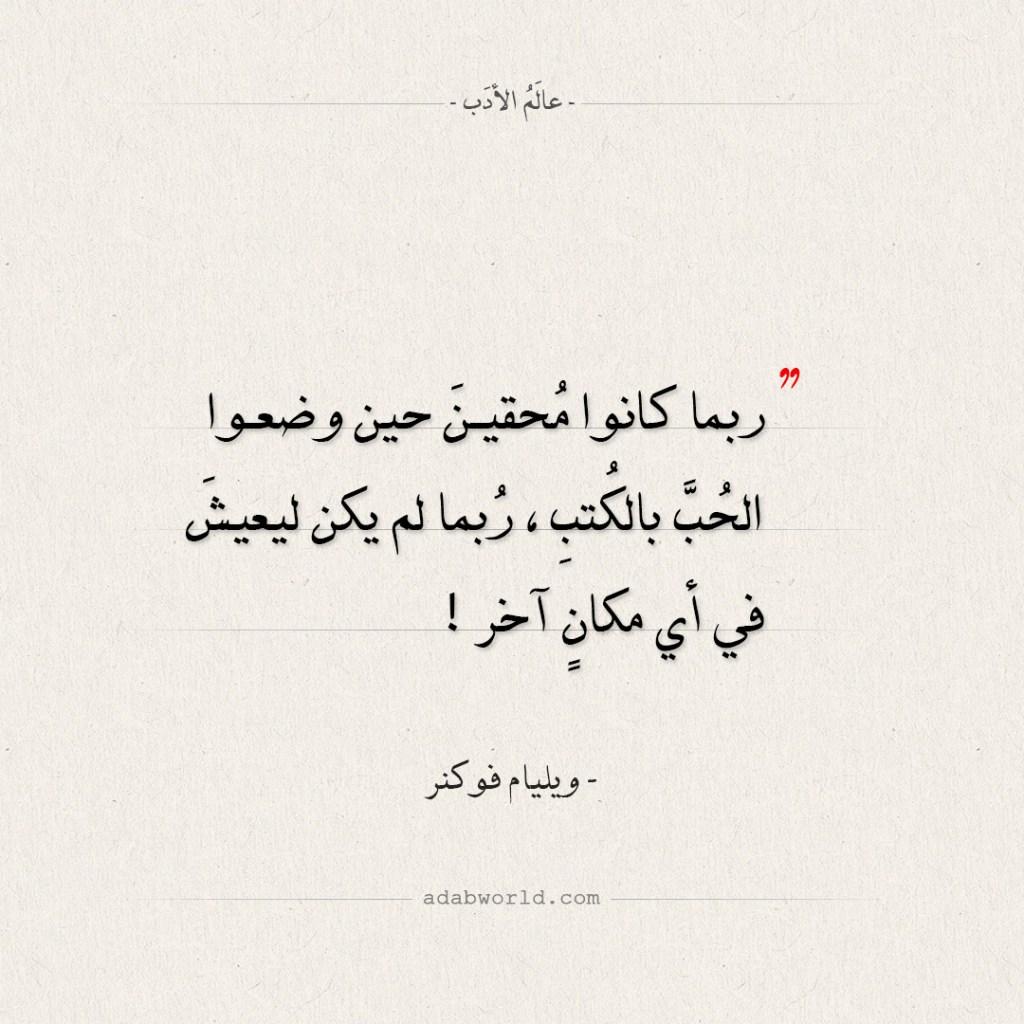 من اقتباسات ويليام فوكنر في الحب