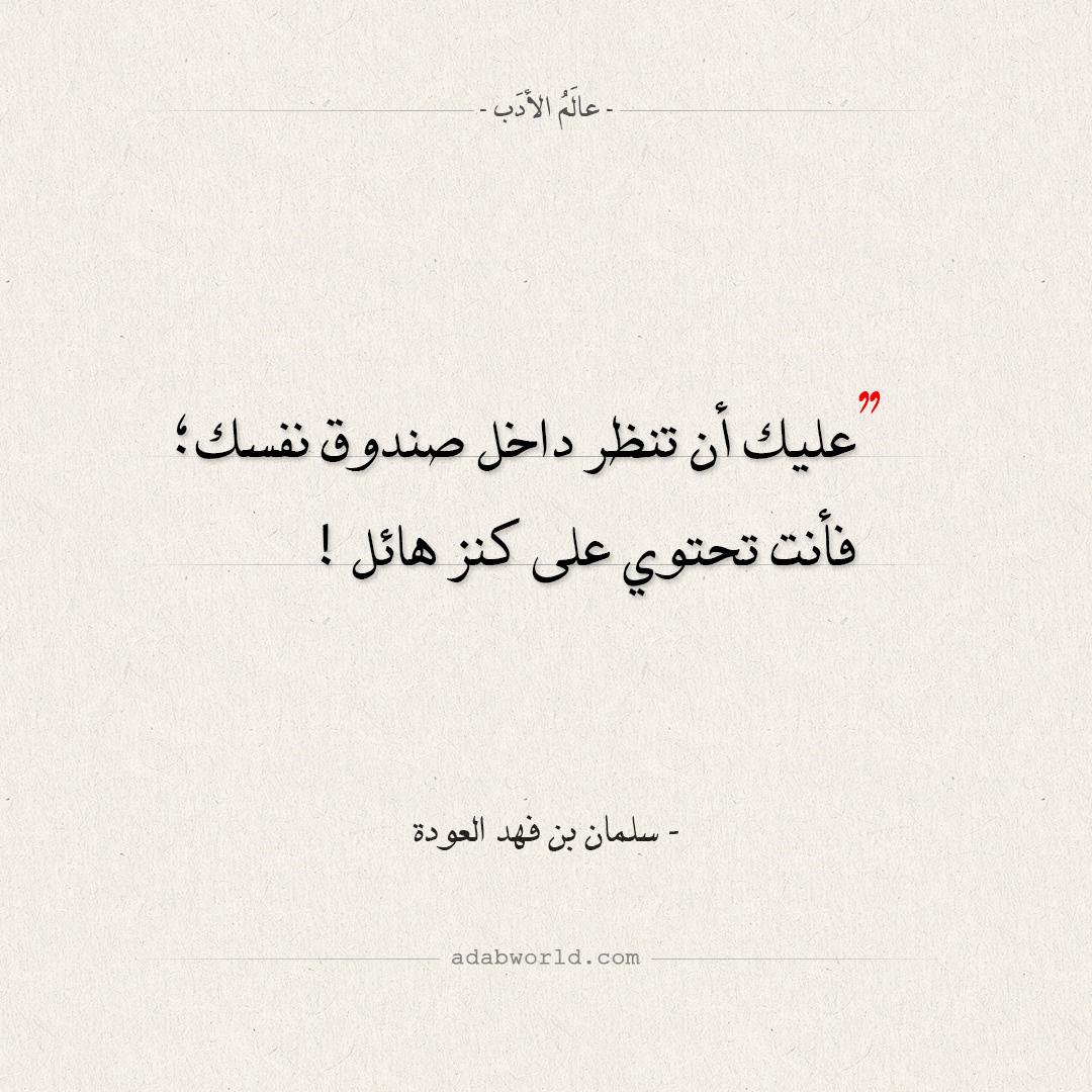 من اجمل ما قال الشيخ سلمان بن فهد العودة