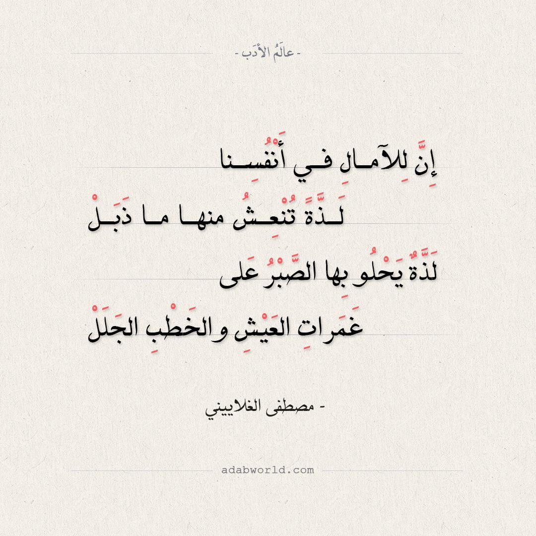شعر مصطفى الغلاييني - إِن للآمال في أَنفسنا