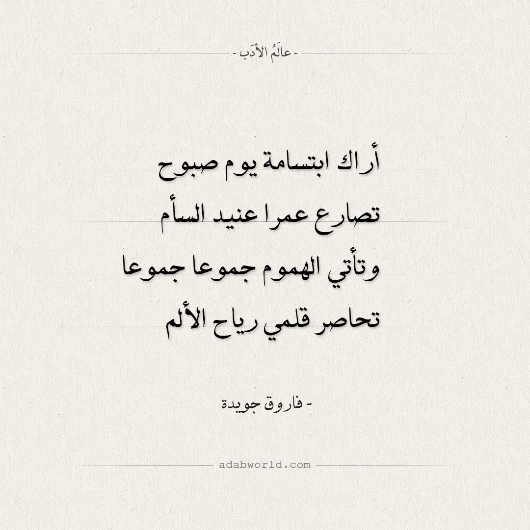 شعر فاروق جويدة - أراك ابتسامة يوم صبوح