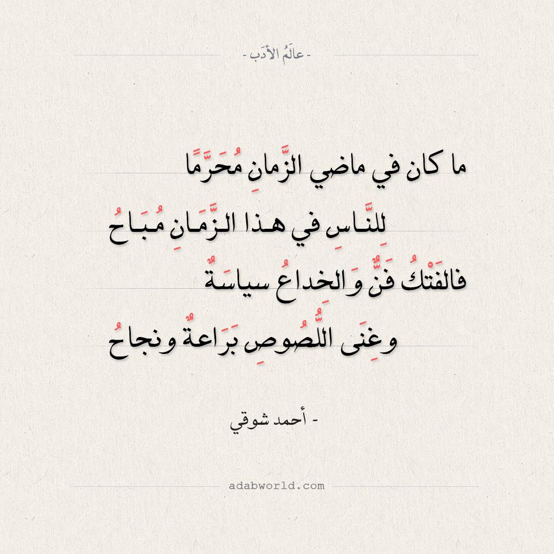 شعر أحمد شوقي ما كان في ماضي الزمان محرما عالم الأدب