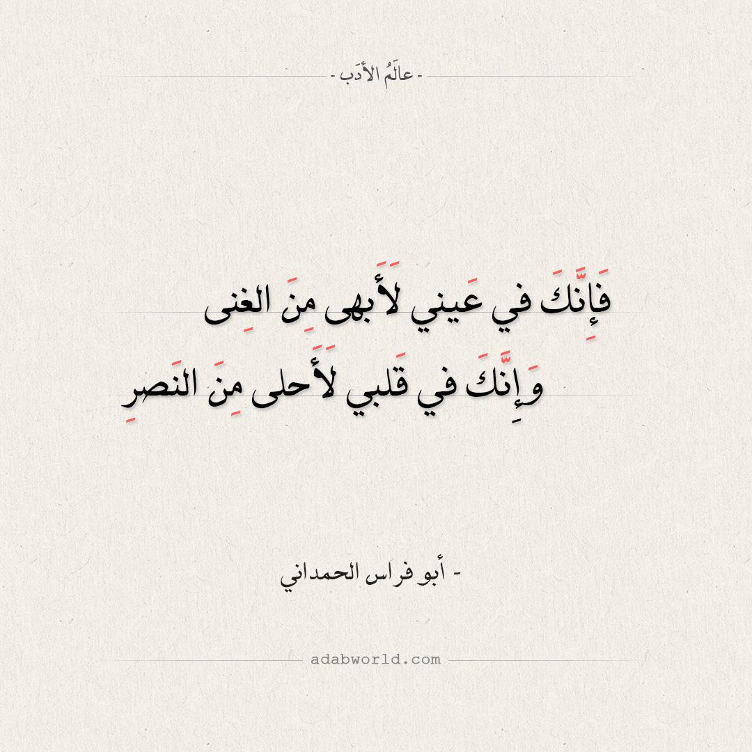 وإنك في عيني ل أبهى من الغنى - أبو فراس الحمداني