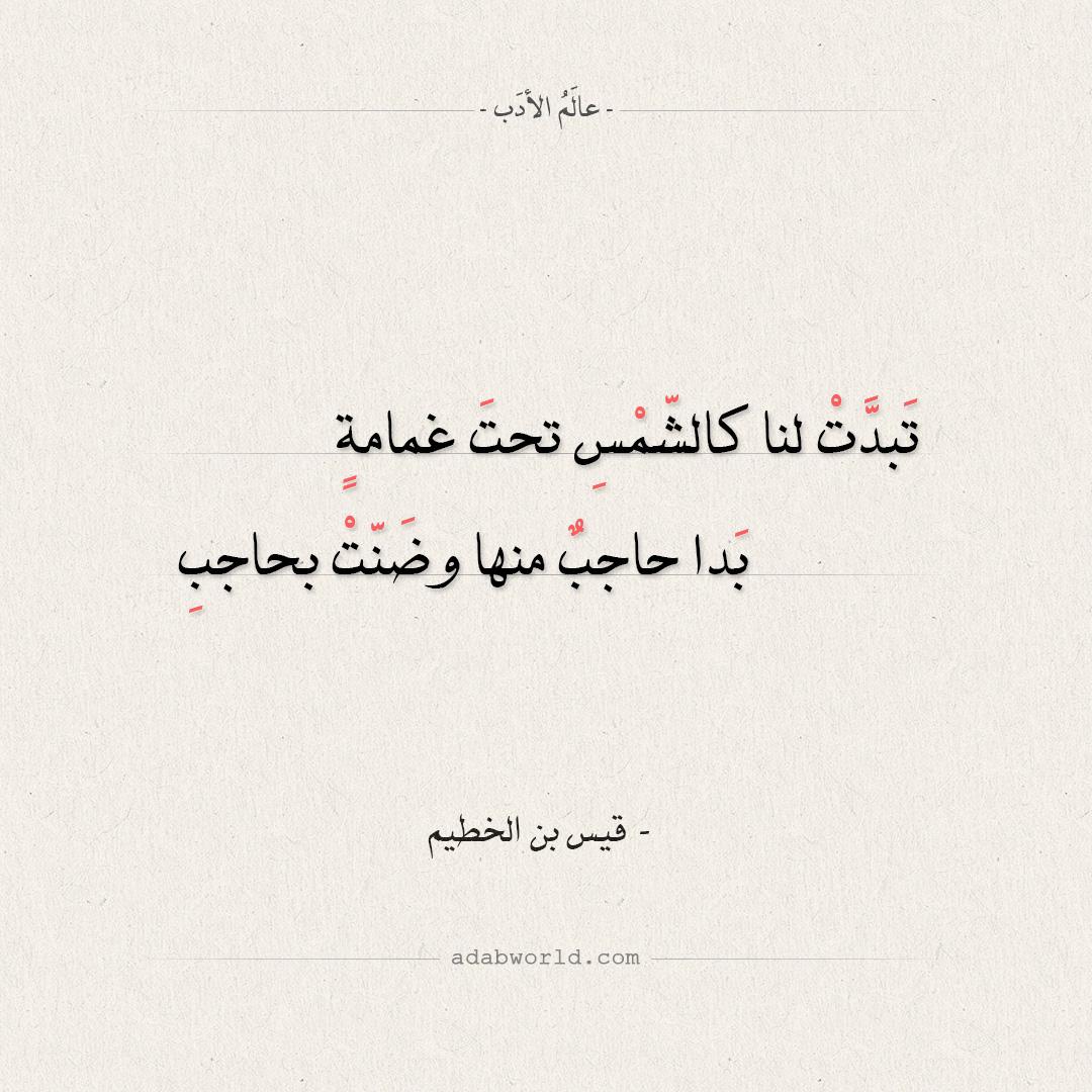 شعر قيس بن الخطيم - تبدت لنا كالشمس تحت غمامة