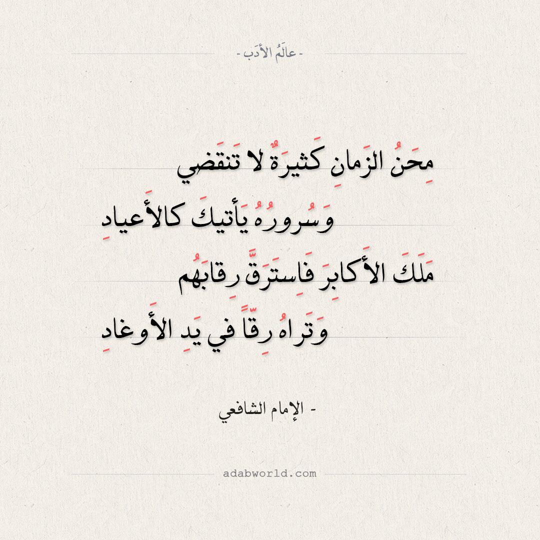 شعر الإمام الشافعي - محن الزمان كثيرة لا تنقضي
