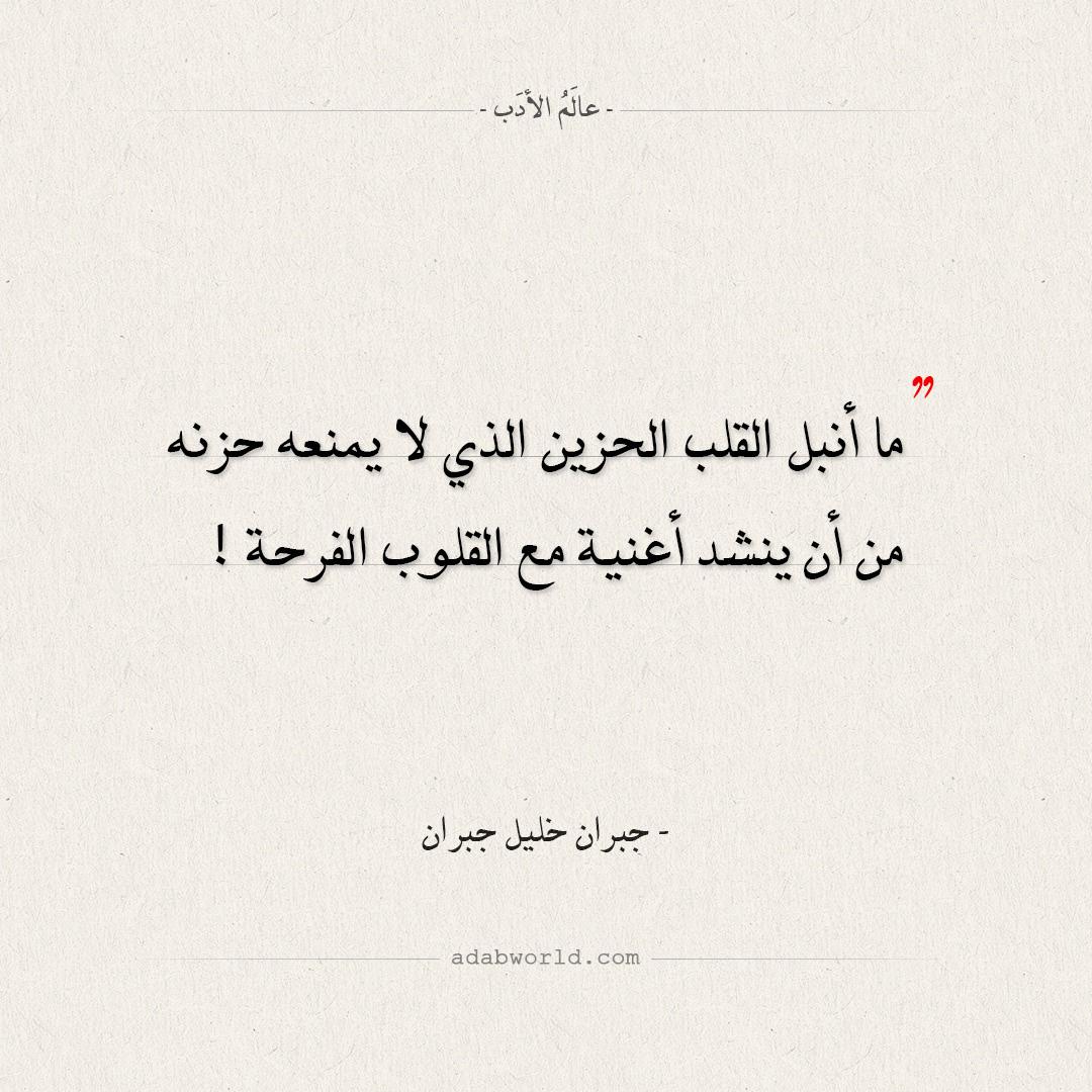 اقتباسات جبران خليل جبران - القلب الحزين