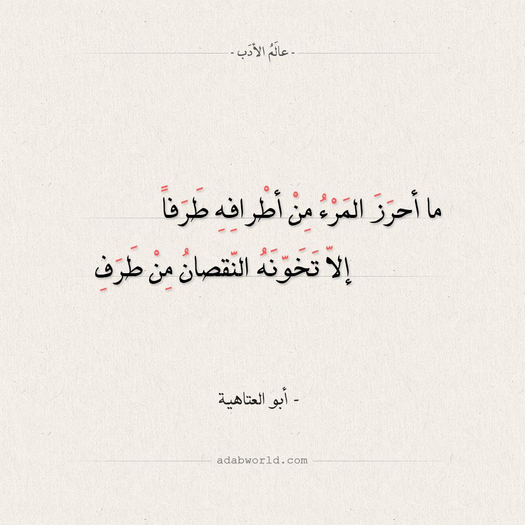 شعر أبو العتاهية - مت أحرز المرء من أطرافه طرفا