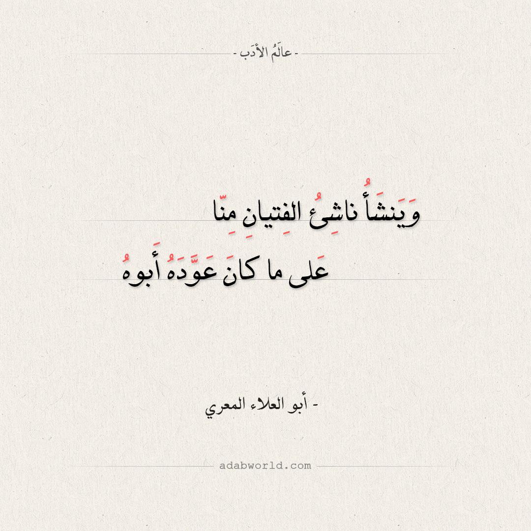 شعر أبو العلاء المعري - وينشأ ناشئ الفتيان منا