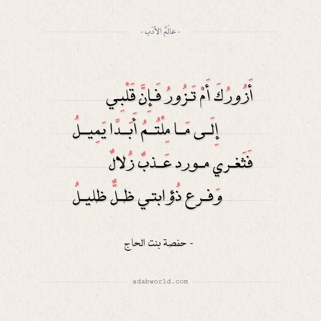 شعر حفصة بنت الحاج - ازورك ام تزور فان قلبي