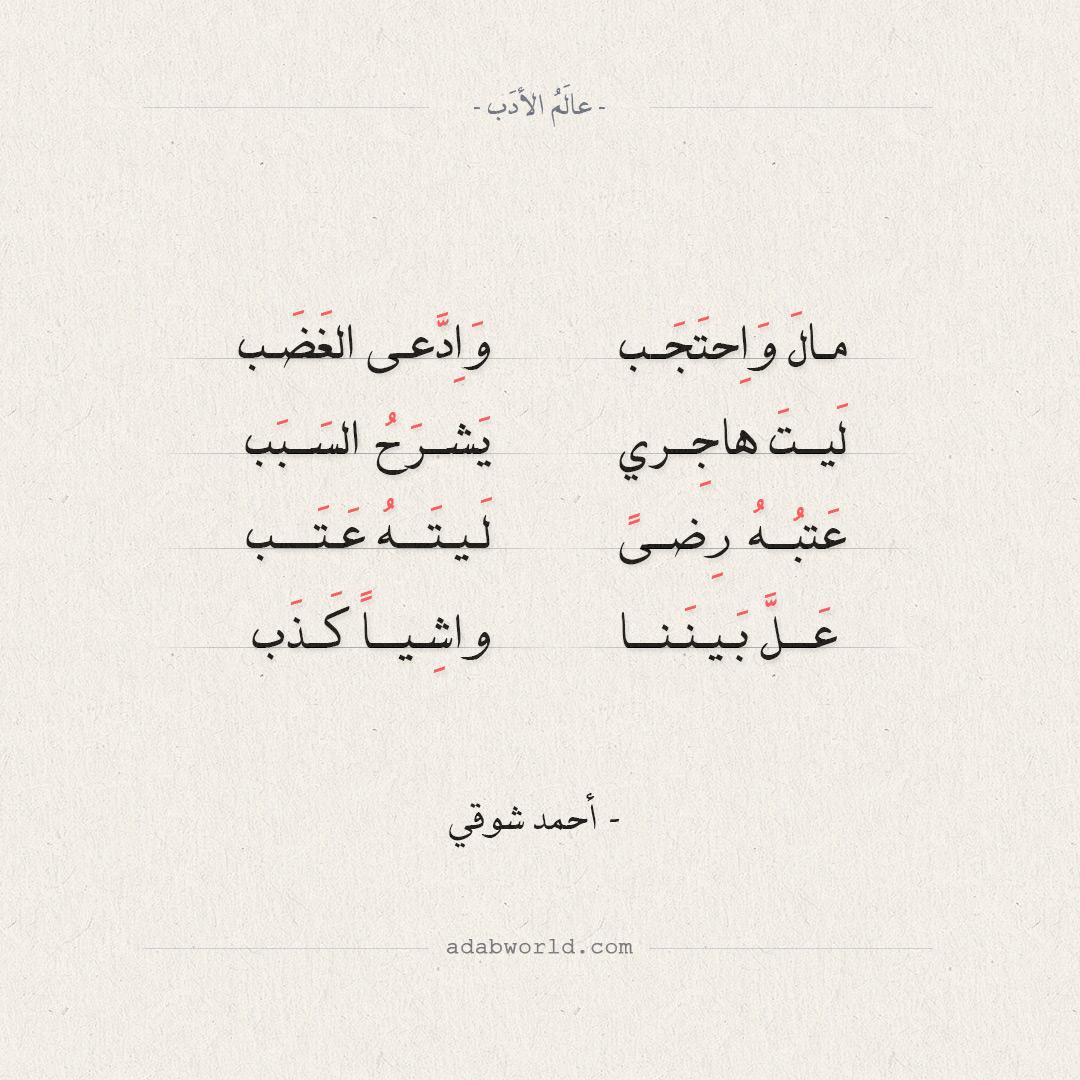 مالَ وَاِحتَجَب .. أحمد شوقي