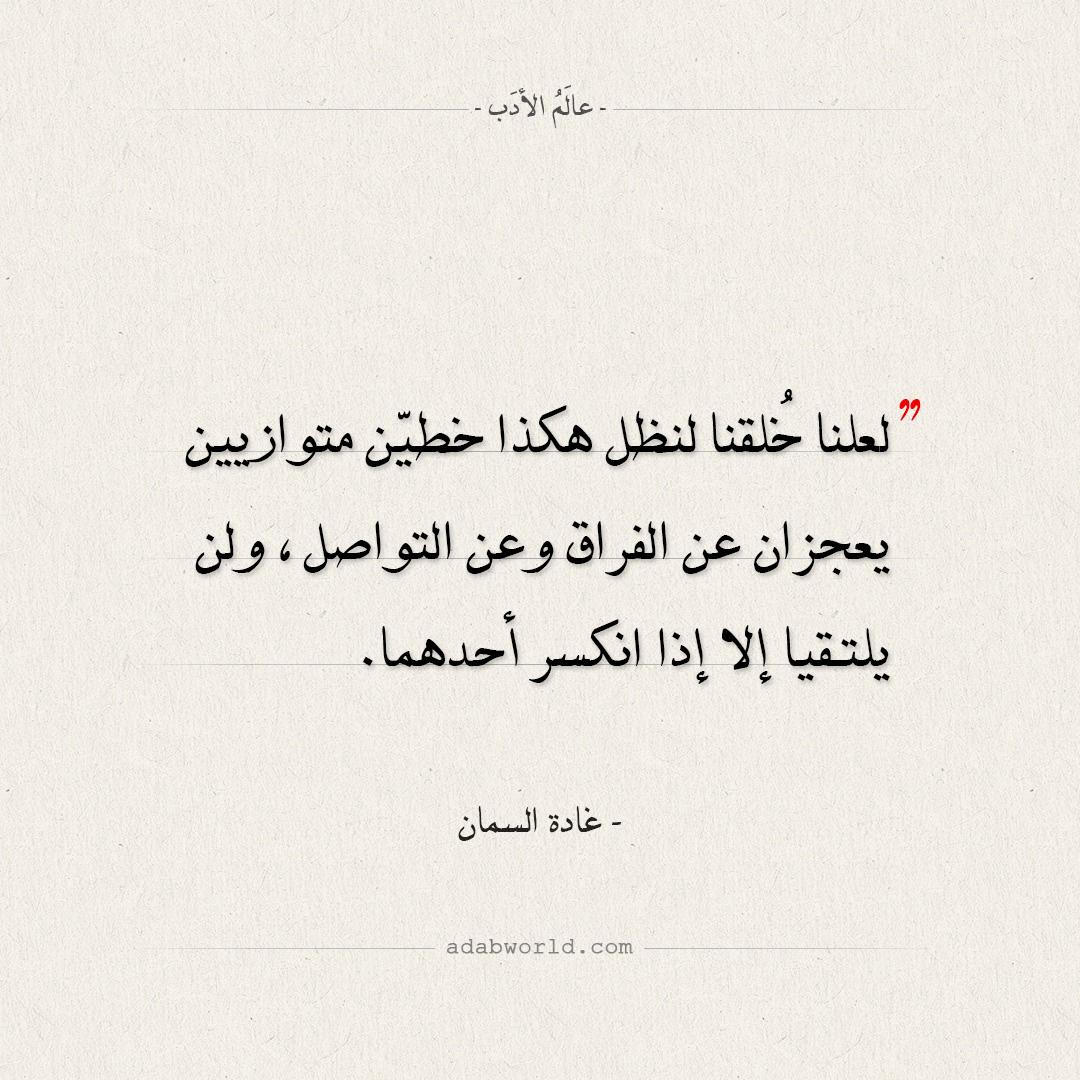 خطيّن متوازيين - غادة السمان