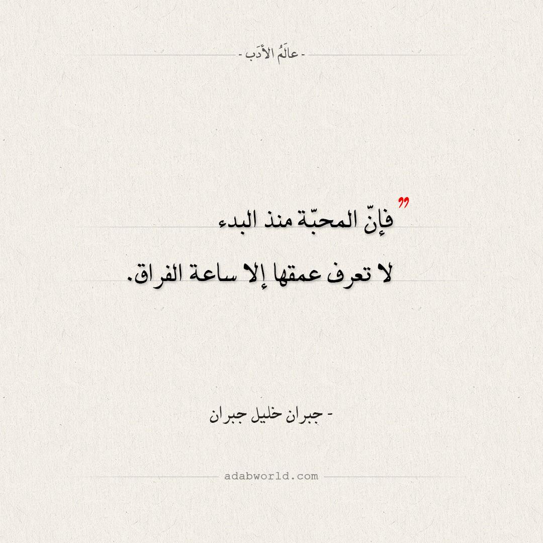 عن المحبة اقتباس من كتاب النبي - جبران خليل جبران